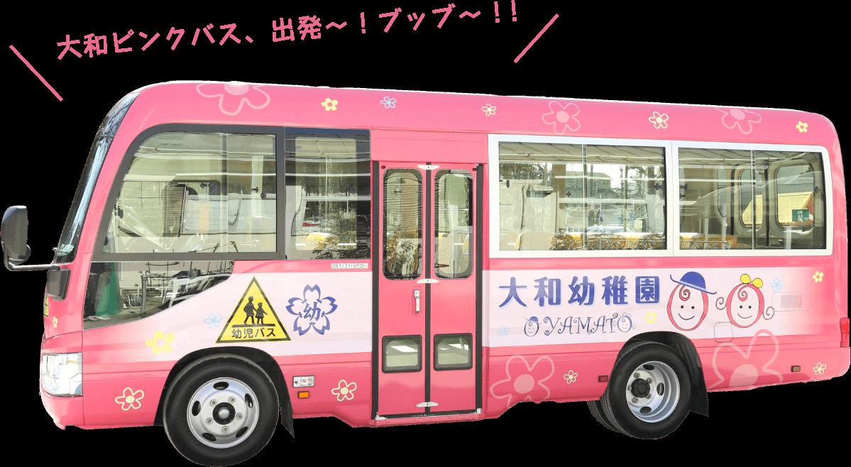大和ピンクバス、出発〜!ブッブ〜!!
