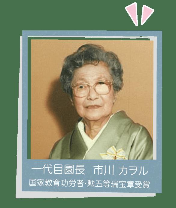 一代目園長  市川 カヲル 国家教育功労者・勲五等瑞宝章受賞