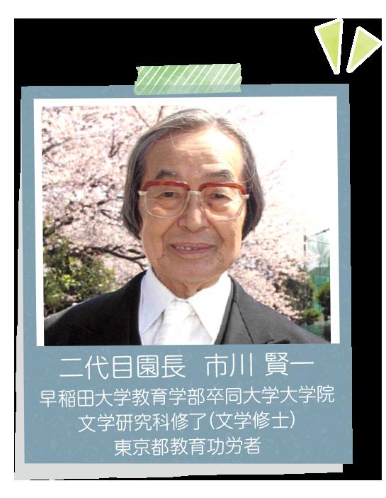 二代目園長  市川 賢一 東京都教育功労者