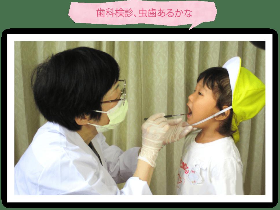 歯科検診、虫歯あるかな