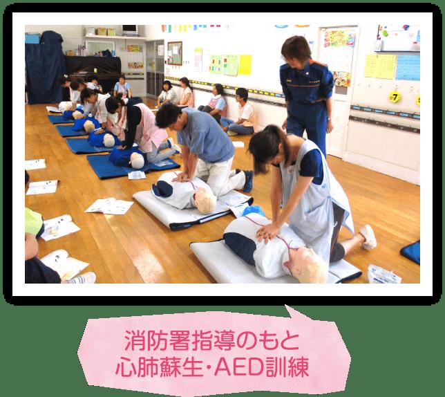 消防署指導のもと心肺蘇生・AED訓練
